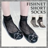 【SRW】FISHNET SHORT SOCKS / ショート網タイツ